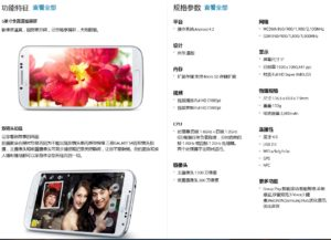 Samsung Galaxy S4 Dous (i9502) Sale Started In China