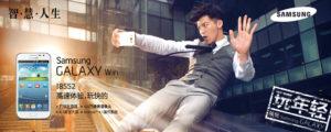 Samsung Galaxy Win makes its way to China