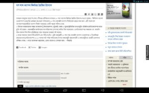 Bangla Font on Android 4.2 - PiPO M9 3G Tablet