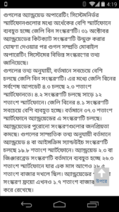 Bangla Font On Android Got Fixed With Android 4.4