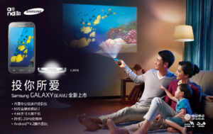 Galaxy Beam 2 Releasing – Samsung China Website Lists