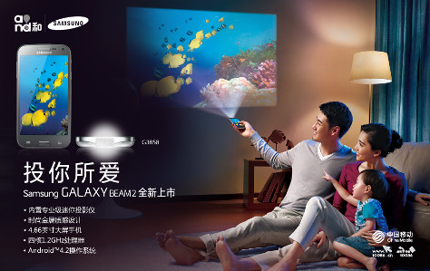 Galaxy Beam 2 - G3858 - Samsung China